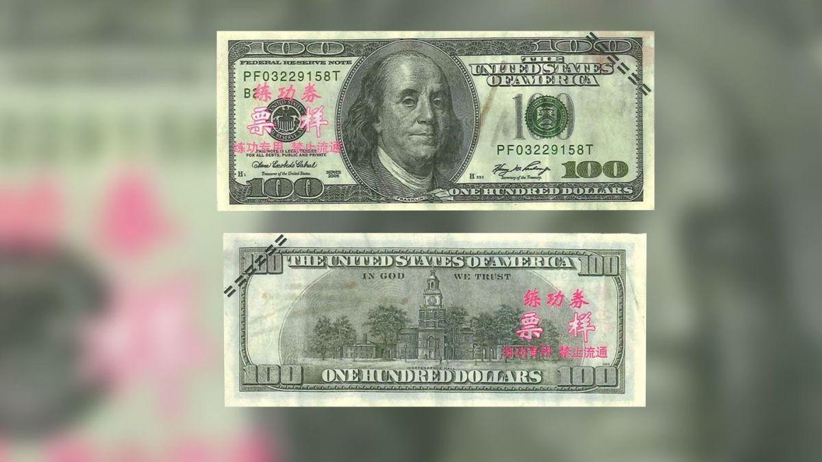 Counterfeit cash once again circulating on Kauai